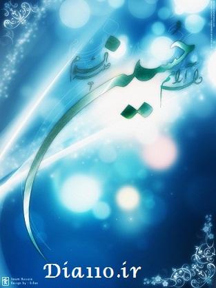 کلیپ صوتی حسین شمر کلیپ صوتی | Ermiairani's Blog | صفحهٔ 6